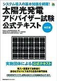 改訂版 太陽光発電アドバイザー試験公式テキスト
