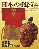 正倉院の舞楽装束 日本の美術 第520号 (520)