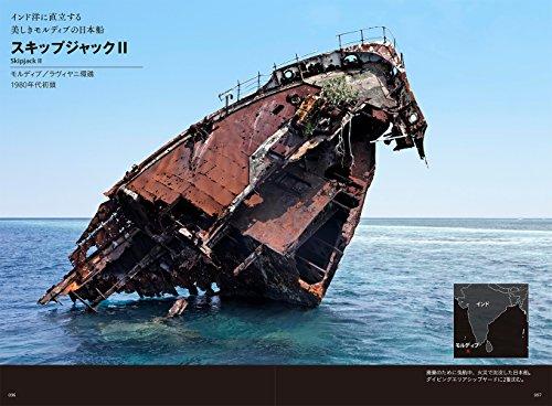 『世界の廃船と廃墟 (nomad books)』の8枚目の画像
