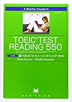 A Shorter Course in TOEIC Test Reading 550―5分間新TOEICテスト・リーディング550