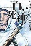 白い死神 / ペトリ サルヤネン のシリーズ情報を見る