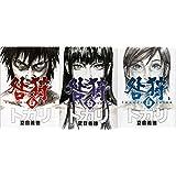 咎狩 白 コミック 1-3巻セット (MFコミックス フラッパーシリーズ)