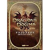 ドラゴンズドグマ 公式コンプリートガイド (カプコンファミ通)