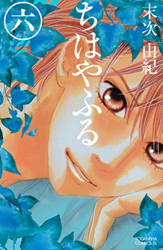 ちはやふる(6) (BE・LOVEコミックス)の詳細を見る