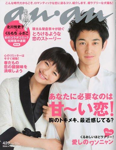 anan 2009年 4/15号 [雑誌]
