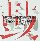 -MUCC 15th Anniversary Year Live-「MUCC vs ムック vs MUCC」不完全盤「鼓動」 [DVD](在庫あり。)