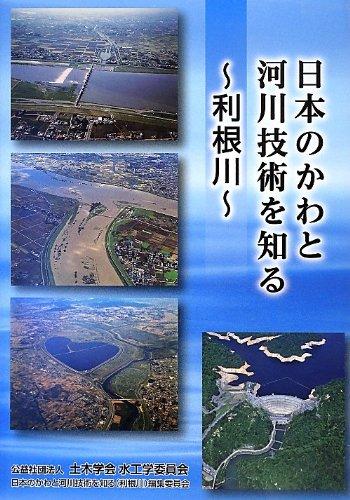 日本のかわと河川技術を知る―利根川