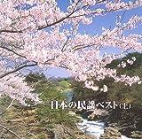 日本の民謡(上)