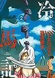 冷馬記 2 (ビッグコミックス) 画像