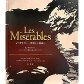 [レ・ミゼラブル公式記録集] レ・ミゼラブル――舞台から映画へ