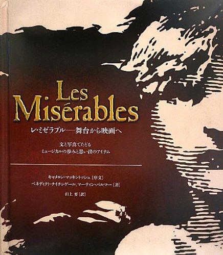 レ・ミゼラブル―舞台から映画への詳細を見る