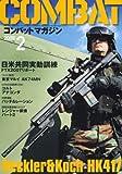 COMBAT (コンバット) マガジン 2008年 02月号 [雑誌]