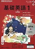 NHK ラジオ基礎英語1 CD付き 2016年 02 月号 [雑誌]