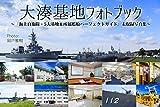 大湊基地フォトブック~『海上自衛隊・5大基地&所属艦船パーフェクトガイド』未収録写真集~