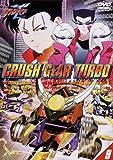 激闘! クラッシュギアT(9)[DVD]