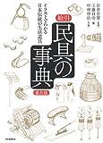 絵引 民具の事典【普及版】: イラストでわかる日本伝統の生活道具