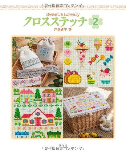 Sweet&Lovely クロスステッチ 2