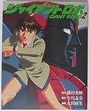 ジャイアントロボ (2) (ニュータイプ100%コミックス)