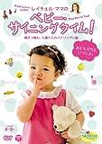 レイチェル・ママの ベビー・サイニングタイム!  おともだちといっしょ。 ~親子で育む、0歳からのバイリンガル脳~ [DVD]