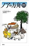 ノアの方舟 (論創ファンタジー・コレクション)