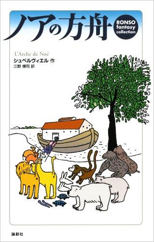 ノアの方舟 (論創ファンタジー・コレクション)の詳細を見る