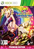 LOLLIPOP CHAINSAW PREMIUM EDITION 【CEROレーティング「Z」】 - Xbox360