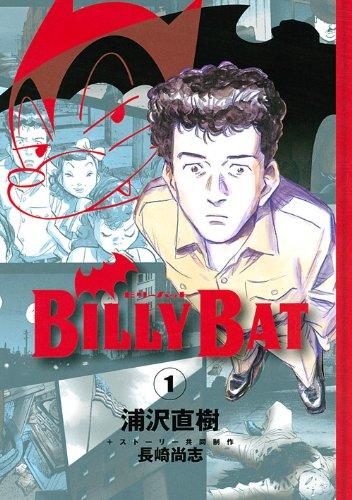 BILLY BAT(1) (モーニング KC)の詳細を見る