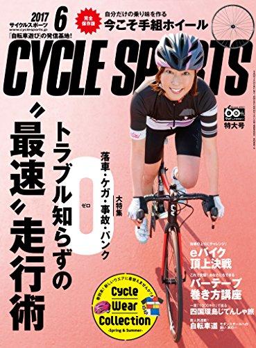 CYCLE SPORTS(サイクルスポーツ)2017年6月号