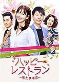 ハッピー・レストラン~家和萬事成~ BOX1 [DVD]