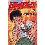 リトルコップ 3 (てんとう虫コミックス)