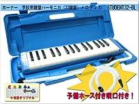 予備ホース唄口付 HOHNER(ホーナー) 鍵盤ハーモニカ メロディカ ブルー STUDENT32