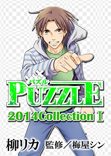 PUZZLE 2014collectionⅠ