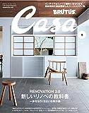 Casa BRUTUS(カーサ ブルータス) 2019年 5月号 [新しいリノベの教科書] 画像