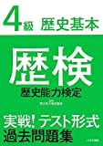 歴検実戦!テスト形式過去問題集4級歴史基本 解答・解説