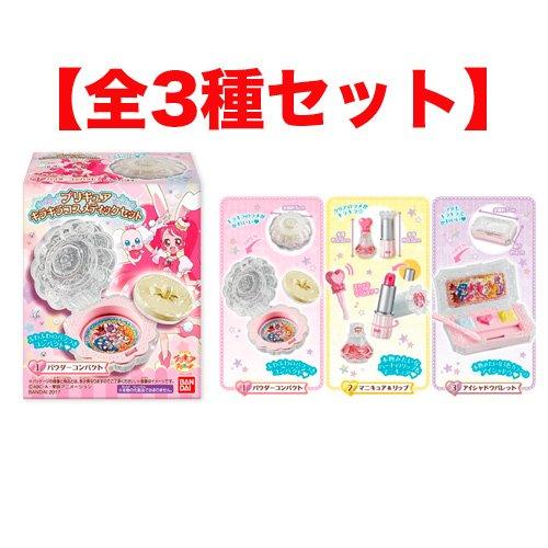 食玩 プリキュア キラキラコスメティックセット 全3種セット(フルコンプ)