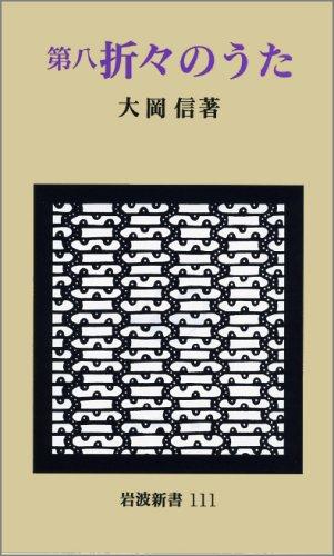 折々のうた〈第8〉 (岩波新書)の詳細を見る