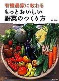 有機農家に教わる もっとおいしい野菜のつくり方