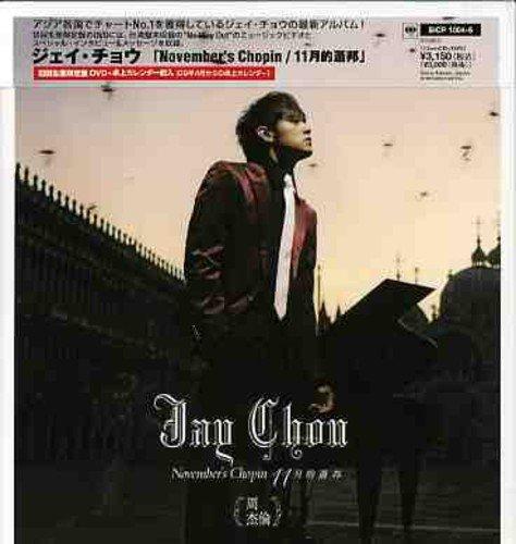 November's Chopin(初回生産限定盤)(DVD付)の詳細を見る