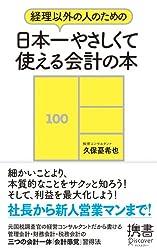 経理以外の人のための日本一やさしくて使える会計の本 (ディスカヴァー携書)