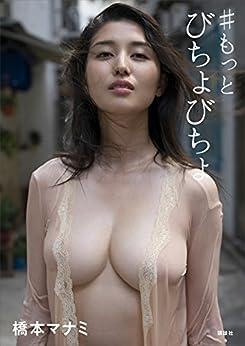 グラビアアイドル Gカップ 橋本マナミ Hashimoto Manami 作品集
