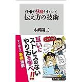 仕事が9割うまくいく伝え方の技術 (角川oneテーマ21)