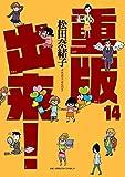 重版出来! コミック 1-14巻セット