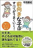 前向きな子はすべてがうまくいく!  子育てに迷ったら読む本