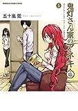 鬼灯さん家のアネキ(+妹)(5) (角川コミックス・エース・エクストラ)