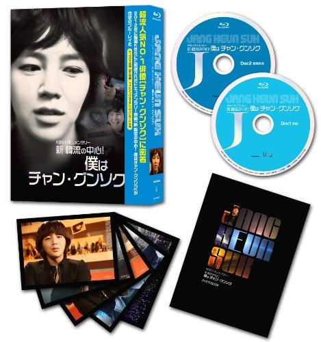 KBS 新年ドキュメンタリー <新 韓流の中心! 僕はチャン・グンソク> [Blu-ray]