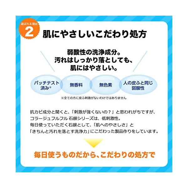 コラージュフルフル 液体石鹸 (つめかえ用) ...の紹介画像4