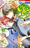 ピンポンラッシュ! 4 (花とゆめCOMICS)