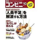 コンビニ 2007年 10月号 [雑誌]