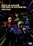 MADE IN JAPAN THE BEST OF RHYMESTER: THE VIDEOS【初回生産限定盤】 [DVD]