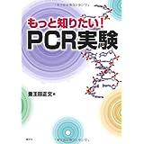 もっと知りたい!PCR実験 (KS生命科学専門書)
